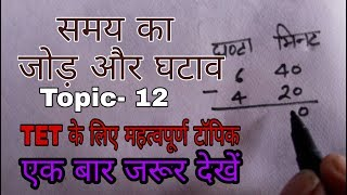 समय का जोड़ और घटाव ( Time addition and subtraction )