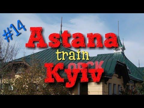Episode 14. From Astana (Kazakhstan) to Kyiv (Ukraine) by 3 days train