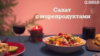Как приготовить салат с морепродуктами