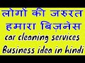 Home car cleaning services business idea in hindi