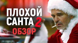 ПЛОХОЙ САНТА 2 - обзор фильма