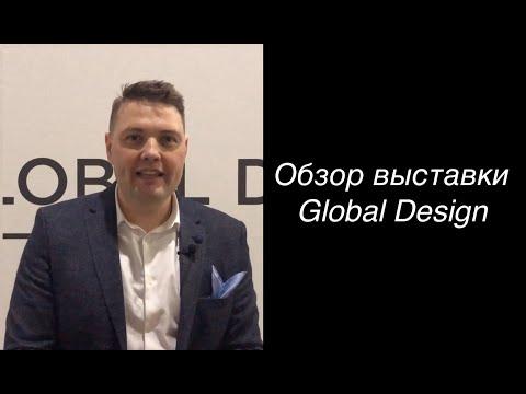 Обзор выставки Global Design