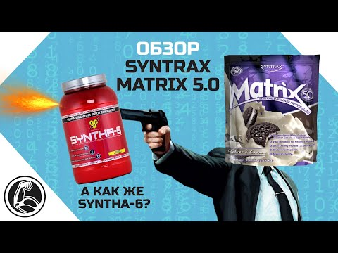 SYNTRAX MATRIX 5.0 лучше, чем BSN SYNTHA-6?