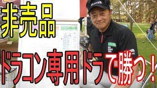 2018年5月12日 世界ドラコン選手権 日本大会 芳賀カントリークラブ ...