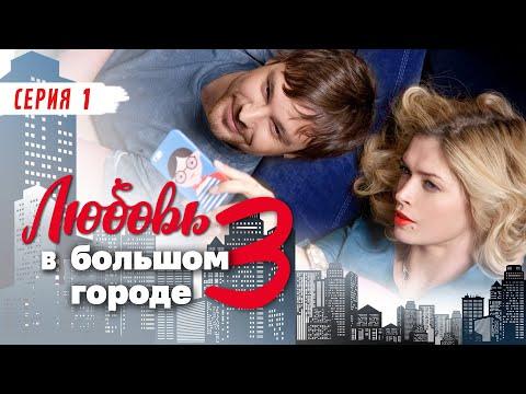 ЛЮБОВЬ В БОЛЬШОМ ГОРОДЕ-3 - Серия 1 / Мелодрама. Комедия (Русский сериал)