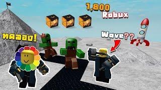 🎃 Tower Defense Simulator #12 (ทดลอง) - Shredder ยืนทั้งเกมถึงWave??! สุ่มกล่อง 1800 Robux!