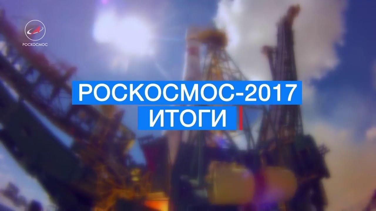 Роскосмос. Итоги 2017 года