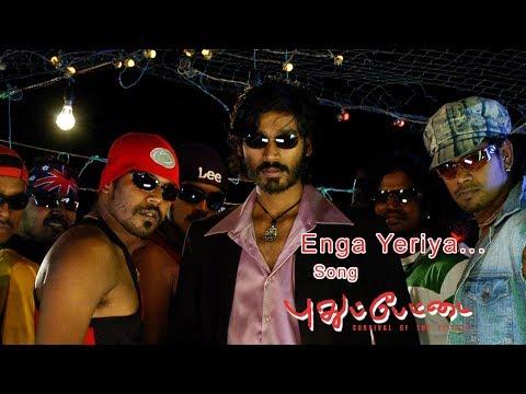Enga Area | Pudhupettai | Pudhupettai Songs | Dhanush | Yuvan Shankar Raja | Selvaraghavan Film