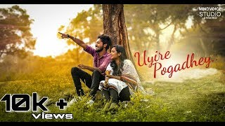 Uyire Pogadhey - OFFICIAL MUSIC VIDEO |A KEVIN PAULY DIRECTORIAL|AJITH|SOPHIA|ROHIT|SATHISH|GOKUL BC