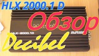 Маленький монстр на 2 КВт - Alphard Hannibal HLX 2000.1 D обзор от Decibel