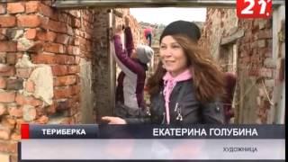 ТВ-21 (Мурманск) о фестивале