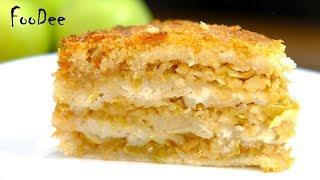 Простой пирог с яблоками вместо Шарлотки! Даже миксер не нужен! Яблочный насыпной пирог Три стакана