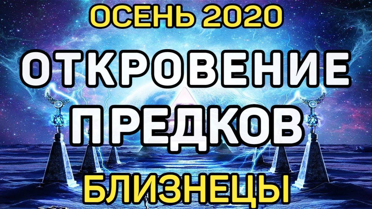 БЛИЗНЕЦЫ. ЧТО ВАМ НУЖНО ЗНАТЬ ПРЯМО СЕЙЧАС. ОСЕНЬ 2020. ЧТО ХОРОШЕГО ПО СУДЬБЕ. ПРОГНОЗ ТАРО ОНЛАЙН.