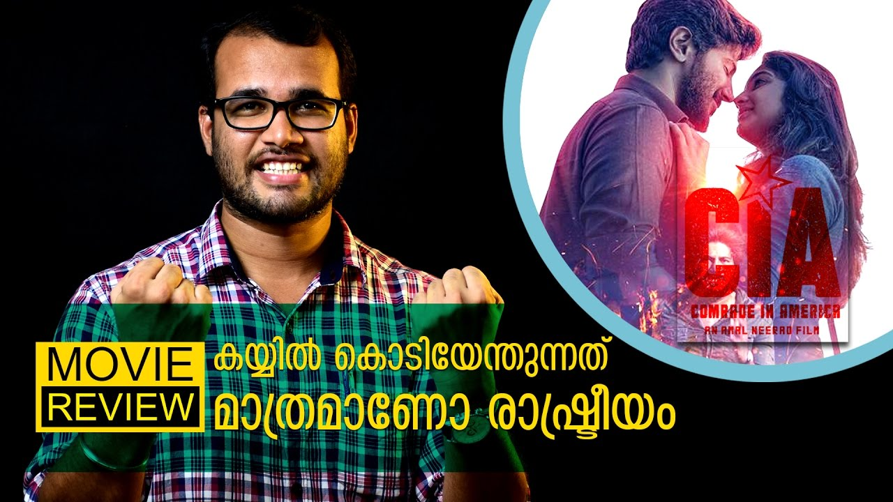 Comrade In America - CIA Malayalam Movie Review by Sudhish Payyanur | Movie Bite