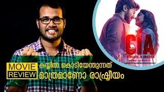 CIA - Comrade In America Malayalam Movie Review by Sudhish Payyanur | Movie Bite