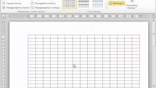 Word 2010 для начинающих 22 Вставка таблицы в документ