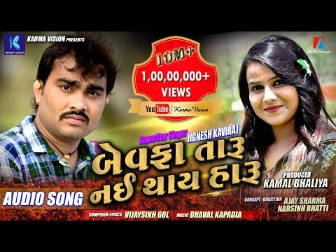 Bewafa Taru Nai Thay Haru - Audio Song | Jignesh Kaviraj | New Gujarati Song 2018