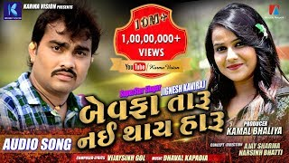 vuclip Bewafa Taru Nai Thay Haru - Audio Song   Jignesh Kaviraj   New Gujarati Song 2018