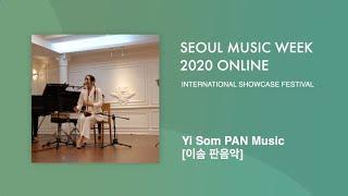 Yi Som PAN Music (이솜 판음악) | Seoul Music Week 2020