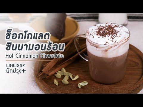 ช็อกโกแลตซินนามอนร้อน Hot Cinnamon Chocolate : พลพรรคนักปรุงพลัส