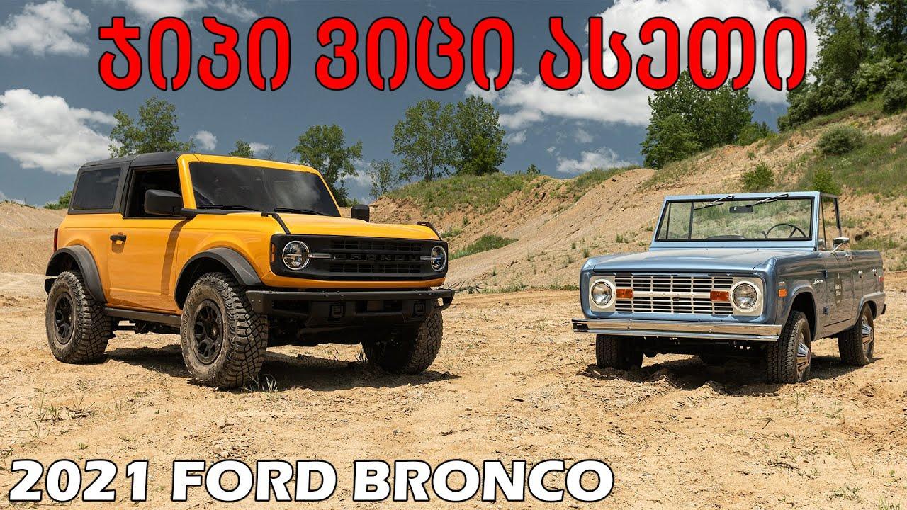 2021 FORD BRONCO – წლის საუკეთესო ჯიპი?!