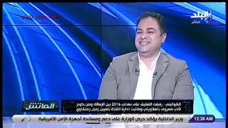 الماتش - محمد الكواليني يرد على استفزاز بعض المعلقين الزمالكاوية لجماهير النادي الأهلي