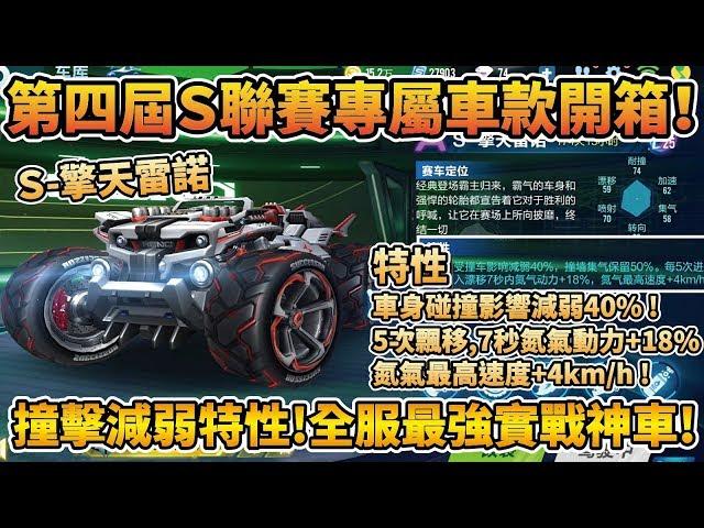 【小草Yue】第四屆S聯賽專屬車款 S-擎天雷諾!車身碰撞減弱40%!全服最強實戰對抗神車!【極速領域】