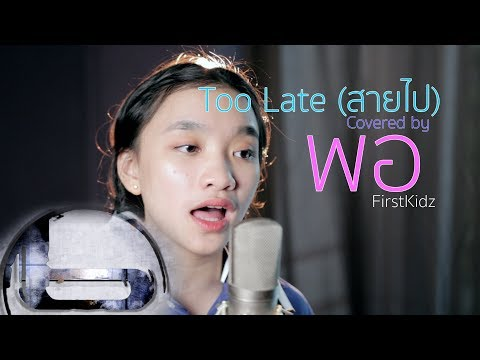 Too Late (สายไป) - Jannine Weigel (พลอยชมพู) Cover by พอ FirstKidz