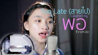 Too Late (สายไป) - Jannine Weigel (พลอยชมพู) Cover by พอ FirstKidz