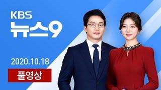 """[다시보기] 법무부 """"검사·야당 정치인 수사 미진""""…검찰, 반발 - 2020년 10월 18일(일) KBS 뉴…"""