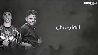 مهرجان قصة واحده فاسده ( اهين واه يازمن ) محمد الصياد والمايسترو احمد شيكو - مهرجانات 2020