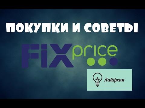 Покупки из FIX PRICE для крыс +лайфхак(5:00)