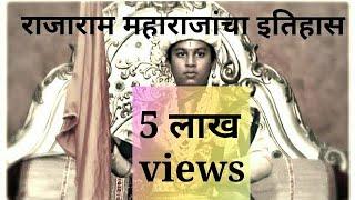 #rajaramraje #balraje Chhatrapati Rajaram Maharaj   Balraje   Third Chhatrapati Of Maratha Empire