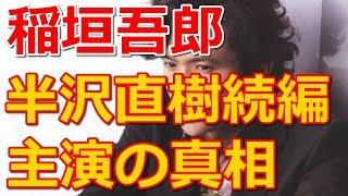 元SMAP 稲垣吾郎に「半沢直樹」続編の主演オファーが!!堺雅人が続編に出...