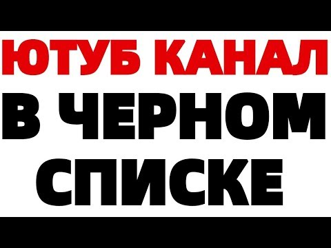 Ютуб канал в Черном Списке !