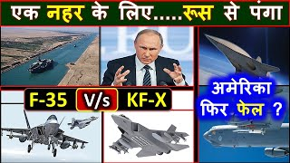 F-35 V/s KF-X | Turkey makes Russia angry with a canal | france 6th gen fighter jet | hypersonic
