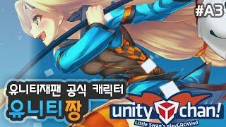 [유니티 에셋 - A3] 고품질 유니티재팬 공식 에셋 유니티짱! Unity-Chan