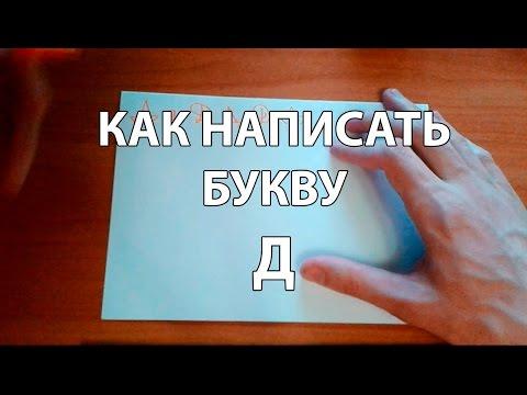 Как написать букву д печатную