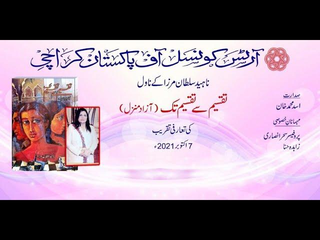 ACP Talks | Book Launch | Taqseem Se Taqseem Tak | Naheed Sultan Mirza | #acpkhi #acptalks #acp
