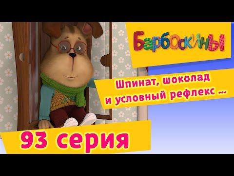 Барбоскины - 93 Серия. Шпинат, шоколад и условный рефлекс