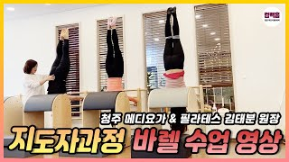 청주필라테스강사자격증 김태분 원장 지도자과정 바렐 수업…
