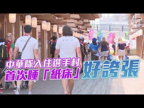中華隊入住選手村 首次睡「紙床」好誇張/愛爾達電視20210720