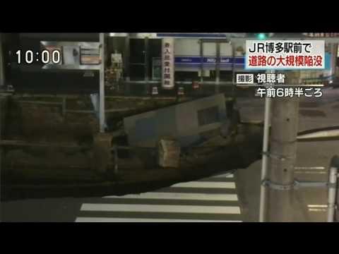 【衝撃映像】JR博多駅で道路が陥没 2016年11月8日