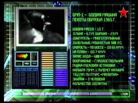 Документальный сериал Оружие ХХ века - БМП 1