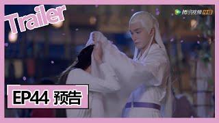 【三生三世枕上书 Eternal Love of Dream】—— EP44预告Trailer