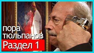пора тюльпанов - часть 1 (русские субтитры)