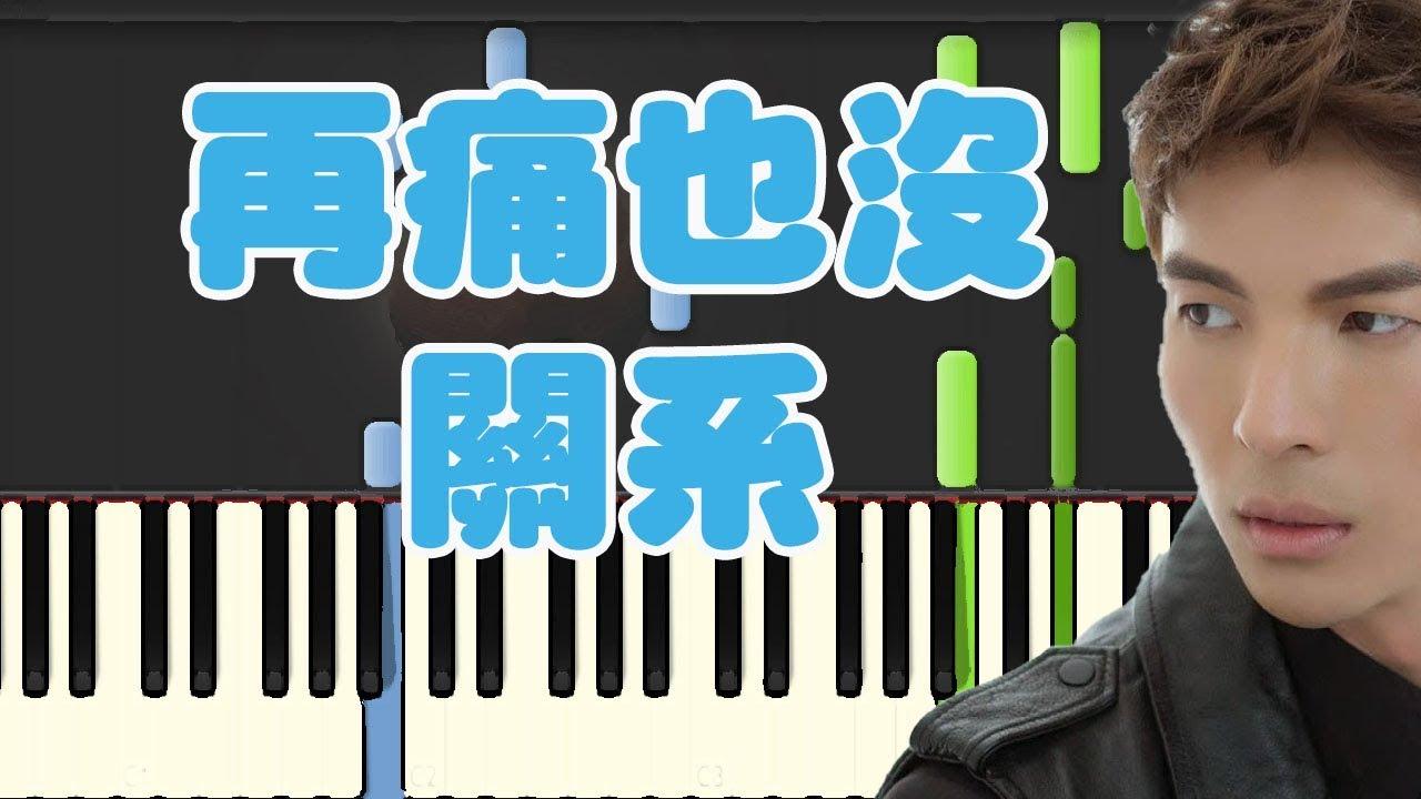 陳勢安【再痛也沒關係】(偶像劇「花是愛」片尾曲) (Piano Tutorial Synthesia) - YouTube