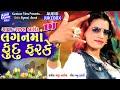 DJ Lagan Ma Fudu Farke Chhe II Singer : Rajal Barot II Latest Super Hit Song II Nonstop Audio