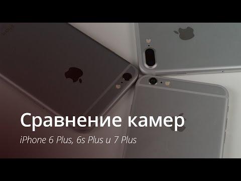 Сравнение камер: iPhone 6 Plus, 6s Plus и 7 Plus