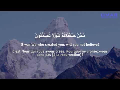 Sourate Al WAQI3A سورة الواقعة par Omar Hisham al Arabi ( rappel islam français )